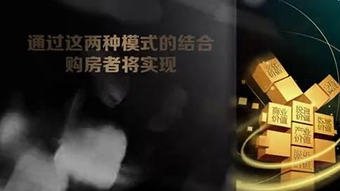 【华助世界安居乐业】房产宣传片