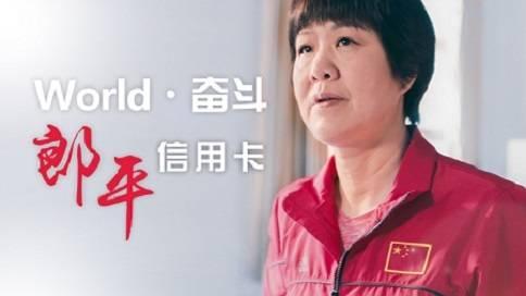 中国工商银行《World奋斗?郎平信用卡》(泰美时光)