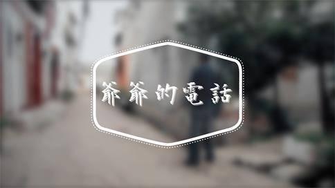 云南敬老爱心公益片《爷爷的电话》