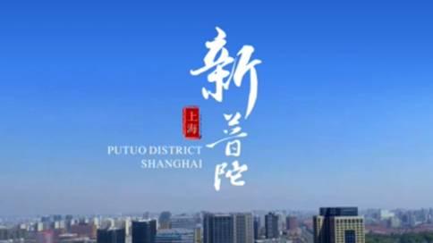 上海新普陀城市宣传片