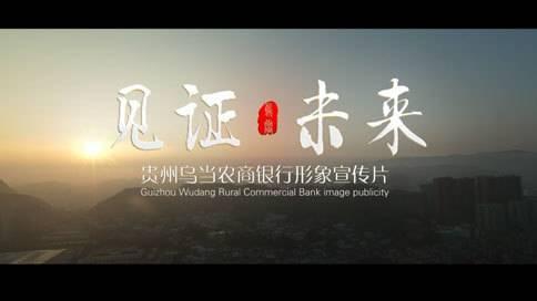 一部有深度有灵魂的企业宣传片,看30秒就能触动你心灵《见证未来》贵州乌当农商银行形象宣传片