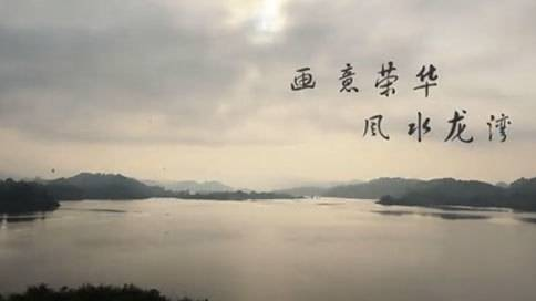 画意荣华,风水龙湾(荣华乡旅游片)