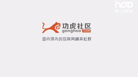 功虎社区-国内的互联网精英社群