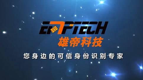 上市路演宣传片-深圳雄帝科技股份