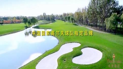 比音勒芬TVC广告片(中国国家高尔夫球队篇)
