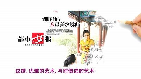 纹绣素描宣传片