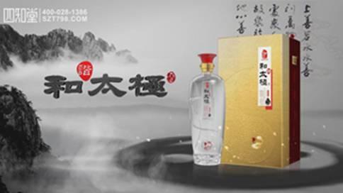 四川和太极酒业宣传片